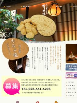 かるめ焼き本舗...(株)大橋製菓の通販サイト